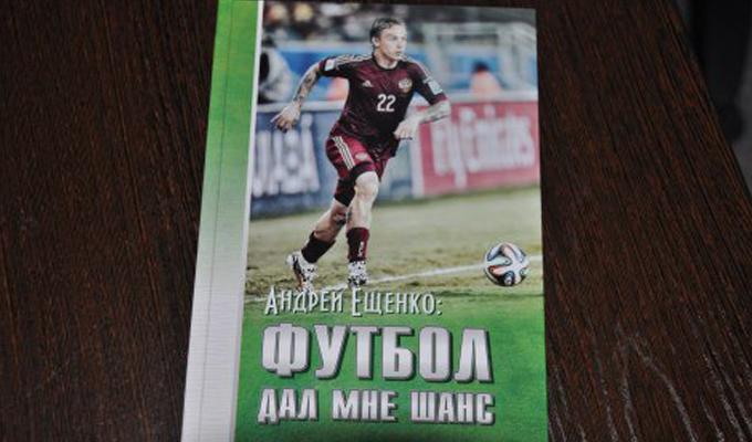 В Иркутске прошла презентация книги «Андрей Ещенко: Футбол дал мне шанс»