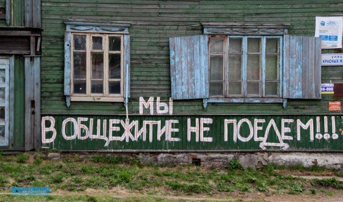 Жители дома наулице Красных Мадьяр отказываются переезжать в«общежитие»