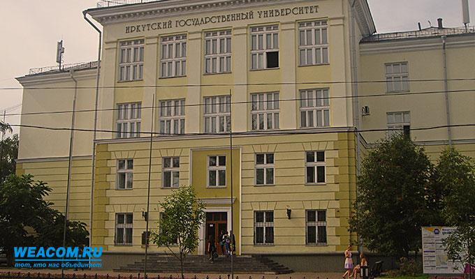 Иркутский госуниверситет поднялся на несколько позиций в рейтинге вузов России