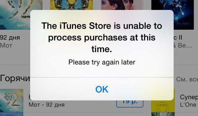 Всервисе iTunes Store произошёл глобальный сбой системы