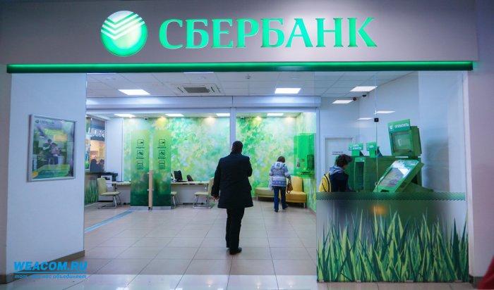Надвери Сбербанка вАрмавире повесили объявление «для дебилов»