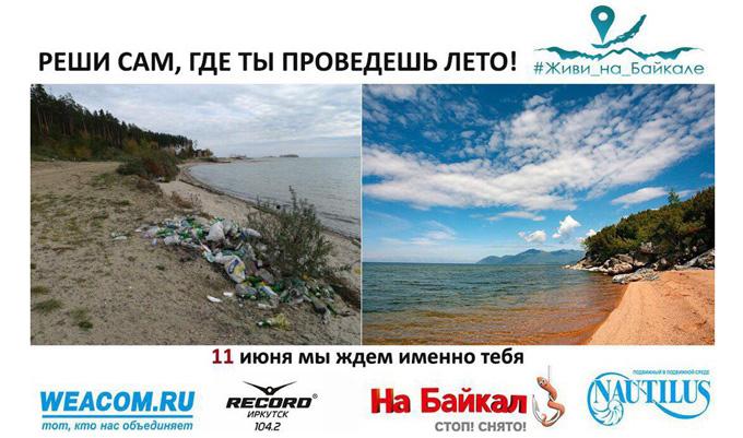 11июня вПриангарье пройдет акция поуборке берега Байкала
