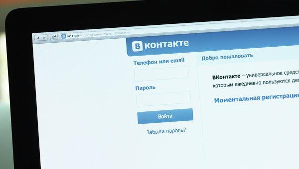 Роскомнадзор проверит «ВКонтакте» насоблюдение закона оличных данных
