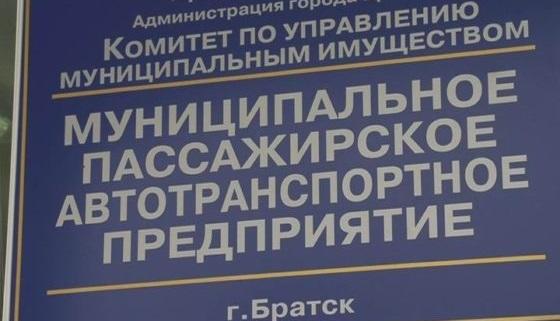 Транспортное предприятие Братска выплатило шестимиллионный долг позарплате сотрудникам