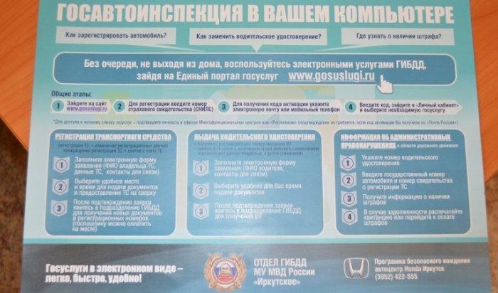 Госавтоинспекция: регистрация автомототранспорта доступна через интернет