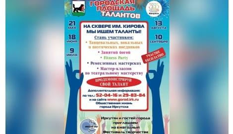 «Городская площадь талантов» пройдет вИркутске