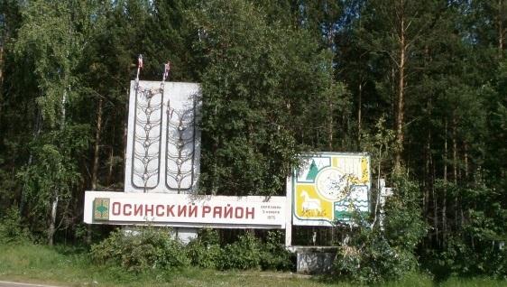 Вотношении главы поселения Осинского района возбуждено дело оподлоге
