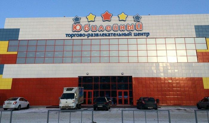 ВИркутске изТЦ«Юбилейный» эвакуировали всех покупателей