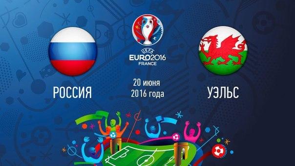 Смотри трансляцию матча Россия— Уэльс вместе сWEACOM.RU!