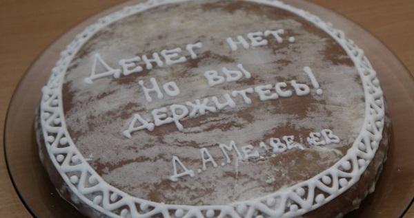 ВБурятии начали выпускать пряники сцитатой Медведева