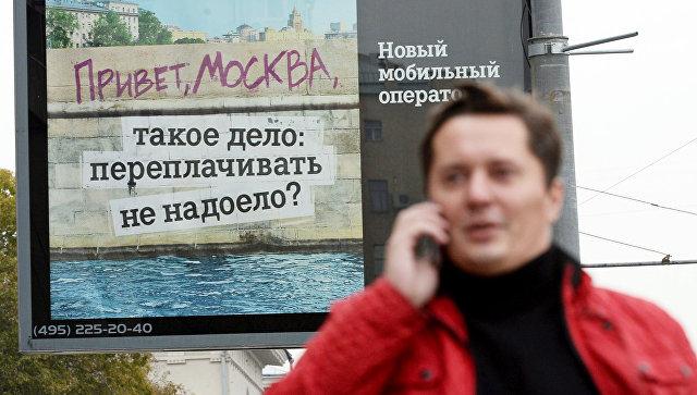 Российским сотовым операторам грозят миллиардные убытки