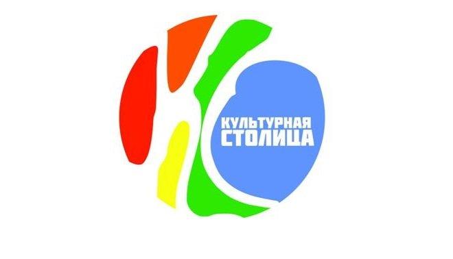 ВИркутске стартует фестиваль искусств «Культурная столица»