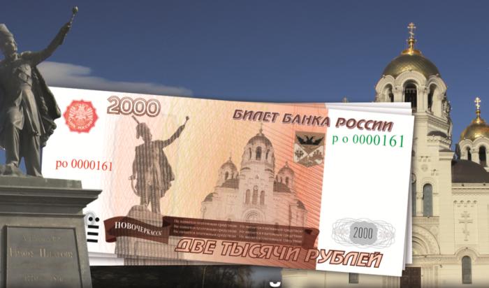 Банк России предложил выбрать символы для купюр в200 и2000рублей
