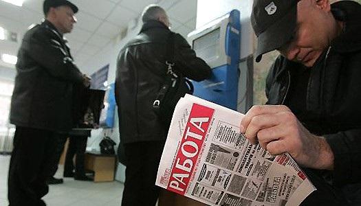 Правительство выделило около 800миллионов рублей наборьбу сбезработицей