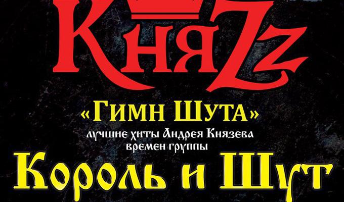 Андрей Князев всоставе группы «КняZz» выступит вИркутске