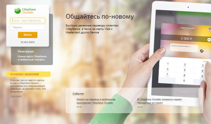 В Иркутске будут судить мужчин, укравших почти миллион рублей с помощью «СбербанкОнлайн»