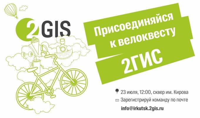 2ГИС проведет «Велоквест» в Иркутске