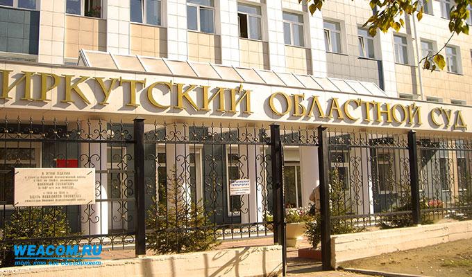 ВИркутске будут судить мужчину за убийство администратора кафе
