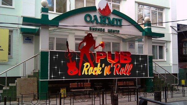 Иркутяне требуют закрыть Rock`n`RollPUB, который «мешает жителям спать»