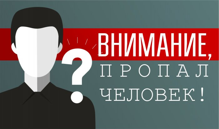 В Иркутской области без вести пропал 39-летний мужчина