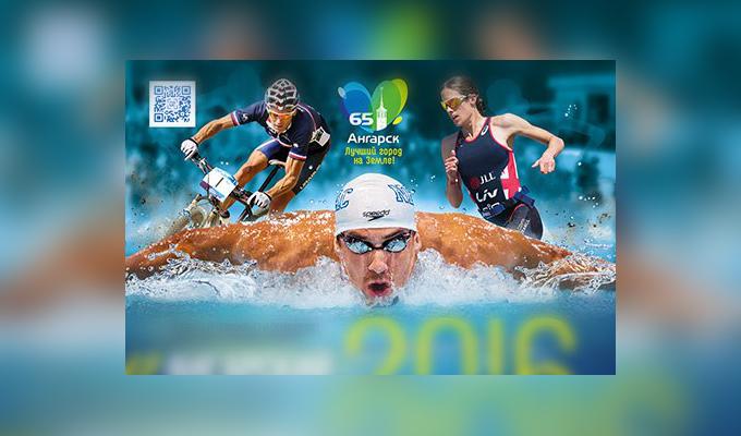 Чемпионат «Ангарский кросс-кантри триатлон – 2016» пройдёт 6 августа