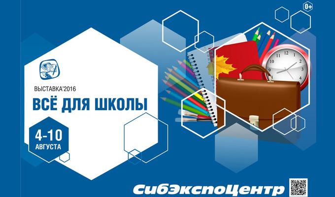 ВИркутске с4августа откроется выставка «Всё для школы»