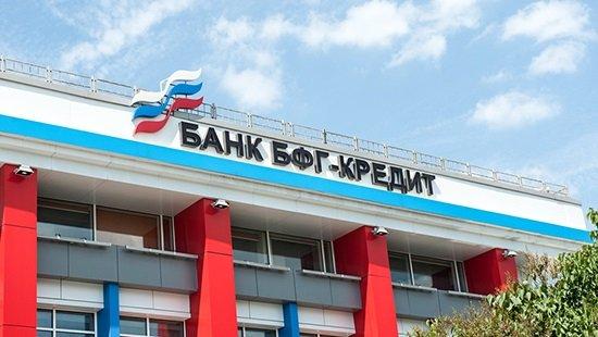 Центробанк отозвал лицензию устоличного банка «БФГ-Кредит»
