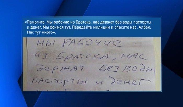 Полиция проверила информацию о«рабах» набратской лесопилке