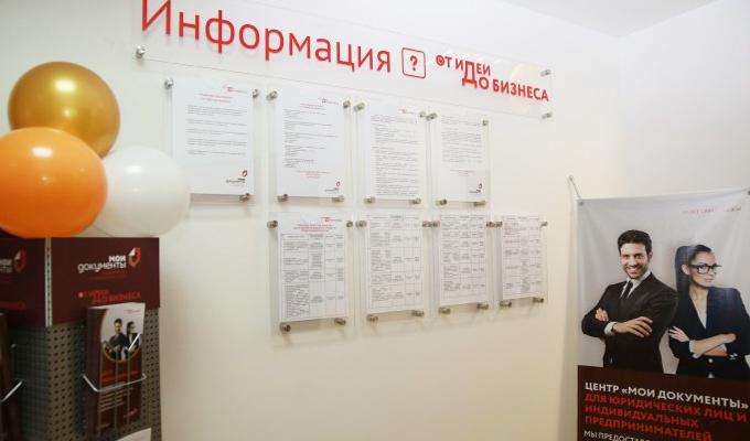 ВПриангарье открылся первый многофункциональный центр для бизнесменов