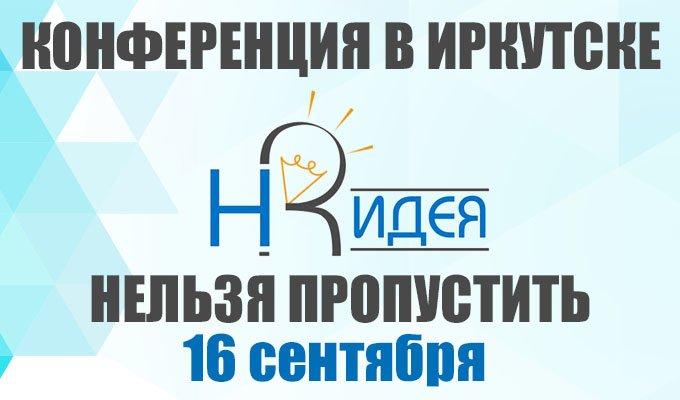 16сентября вИркутске состоится первая региональная конференция «HR-Идея»