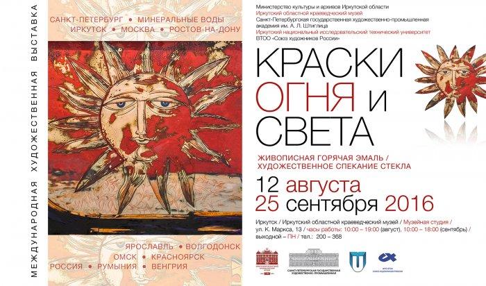 Жителей Иркутска приглашают на выставку «Краски света и огня»