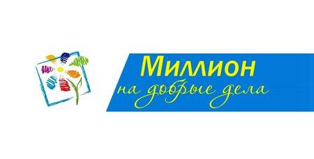 Жителей Иркутска приглашают к участию вконкурсе «Миллион надобрые дела»
