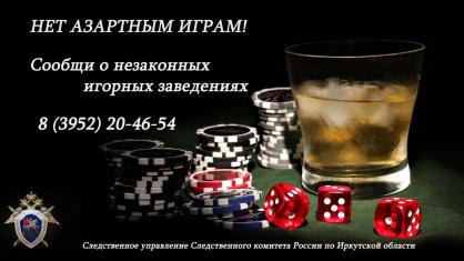 ВИркутске пресечена деятельность игрового салона