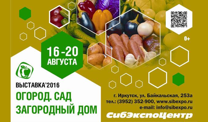 ВИркутске пройдет выставка «Огород. Сад. Загородный дом»