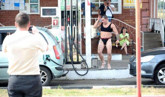 Мужчины вТатарстане надели бикини ради бесплатного бензина
