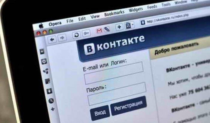 19-летний шелеховчанин задержан зараспространение экстремистских материалов