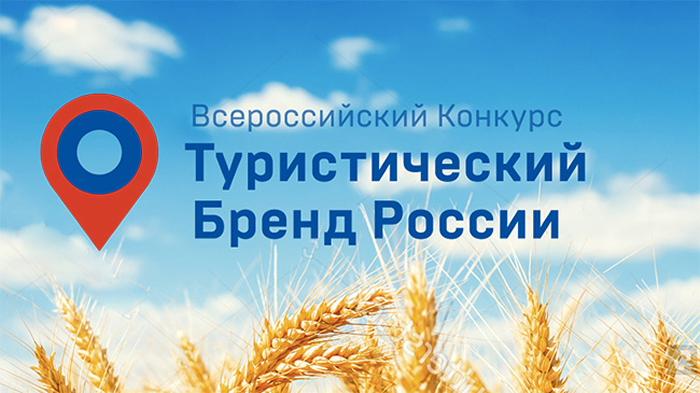Жителей Приангарья приглашают принять участие в создании туристического бренда России