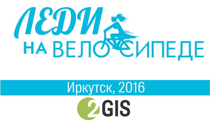 Велопарад «Леди навелосипеде» пройдёт вИркутске 11 сентября