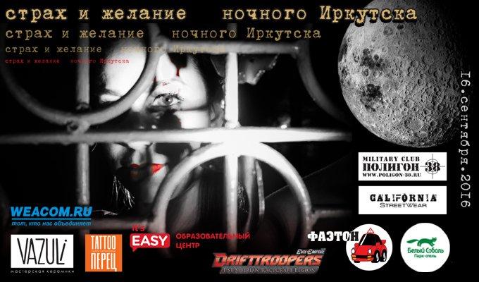 16сентября горожане могут принять участие вигре «Страх ижелание ночного Иркутска»