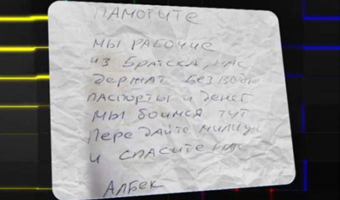 В Братске СК, проверив информацию о рабах на лесопилке, отказал в возбуждении дела