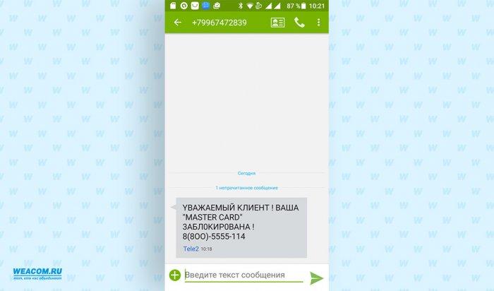 «Ваша карта заблокирована»: несколько жителей Приангарья пострадали от интернет-мошенников