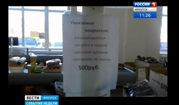 В Иркутске сеть магазинов установила минимальную сумму покупки в 500 рублей