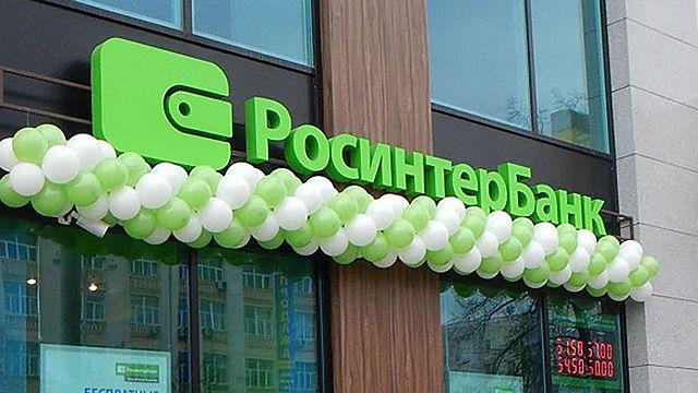 «Росинтербанк» полностью перестал обслуживать клиентов