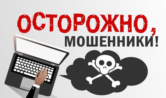 Жители Иркутской области за сутки лишились из-за аферистов более 130 тысяч рублей