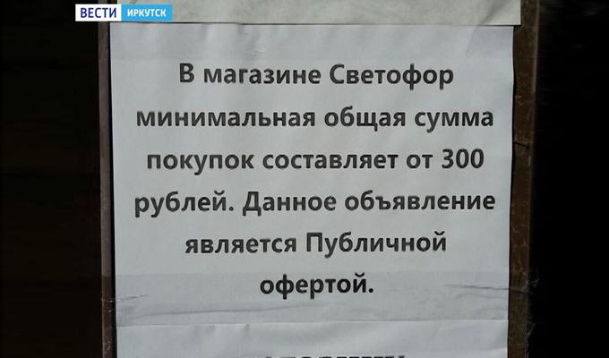 В Иркутске сеть магазинов «Светофор» снизила минимальную сумму чека до300рублей