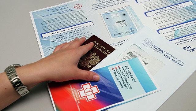 Неработающих россиян могут обязать платить замедицинскую страховку