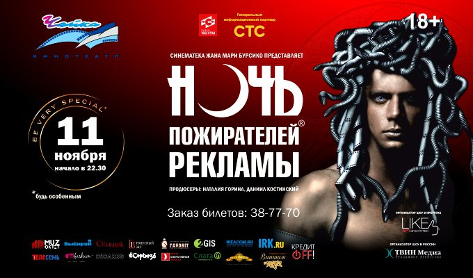 11ноября вИркутске пройдет «Ночь пожирателей рекламы»