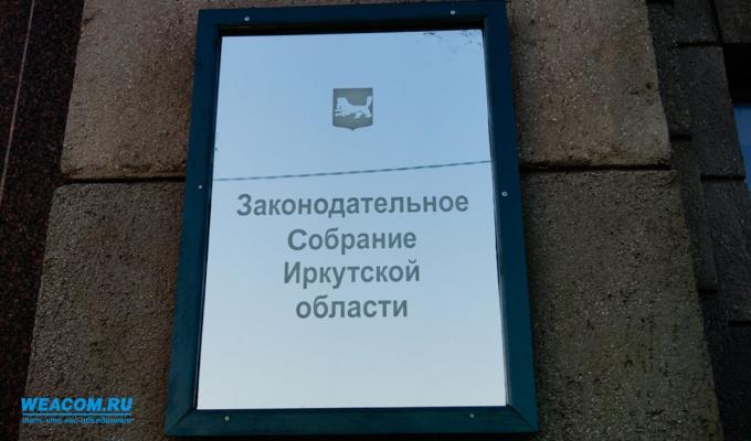Депутаты Заксобрания Иркутской области одобрили ряд изменений в федеральном законодательстве