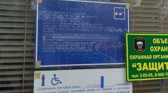 Вотделении «Почты России» табличку для слепых повесили застеклом