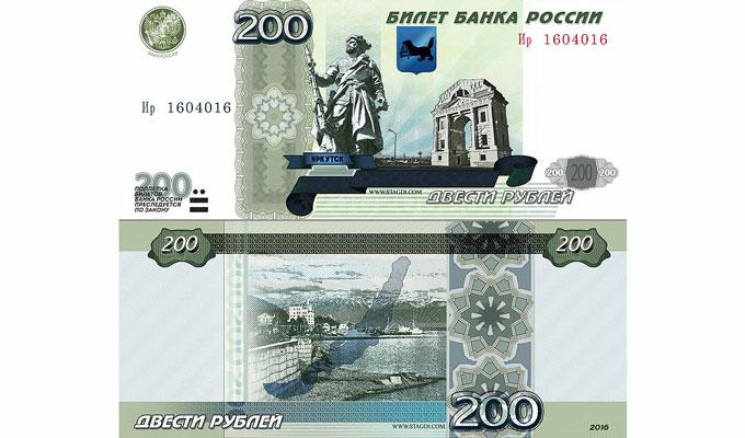 Иркутск не попал на новые купюры номиналом 200 и 2000 рублей